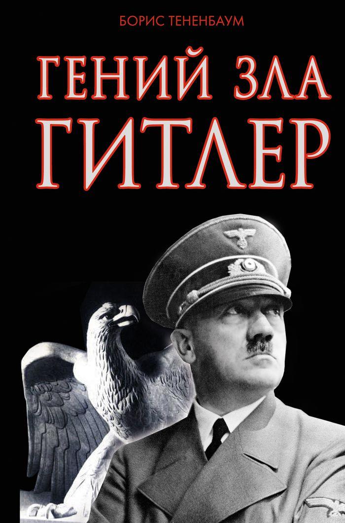 Борис Тененбаум Гений зла Гитлер борис тененбаум гений войны наполеон трон на штыках