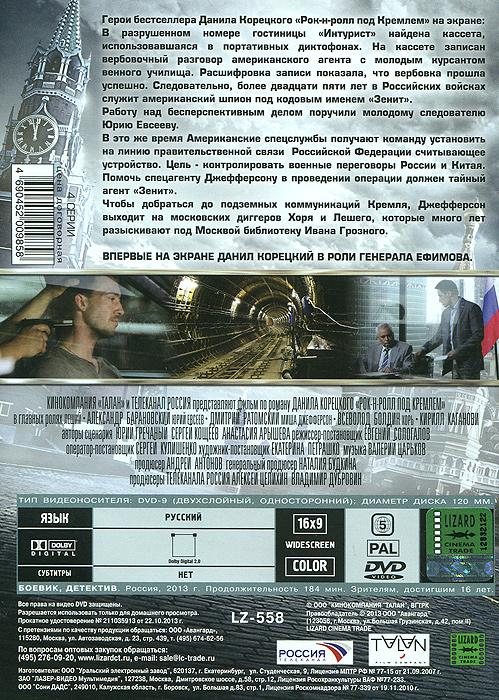 Рок-н-ролл под Кремлем:  Серии 1-4 Киностудия