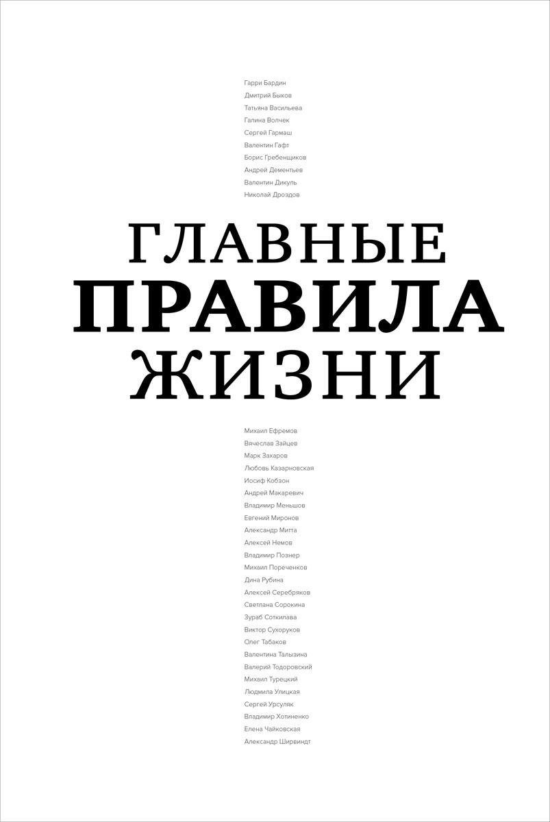 Д. В. Машкова Главные правила жизни