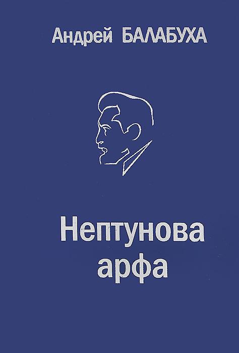Андрей Балабуха Нептунова арфа помады sleek makeup матовая помада для губ matte me party pink 434