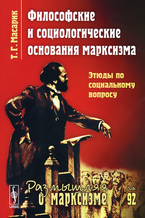 Философские и социологические основания марксизма. Этюды по социальному вопросу. Т. Г. Масарик