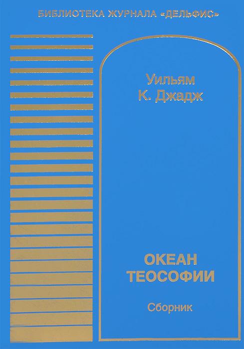 Океан теософии. Уильям К. Джадж