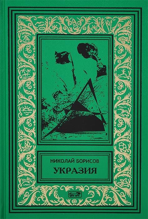 Николай Борисов Укразия как билет на борисов арену