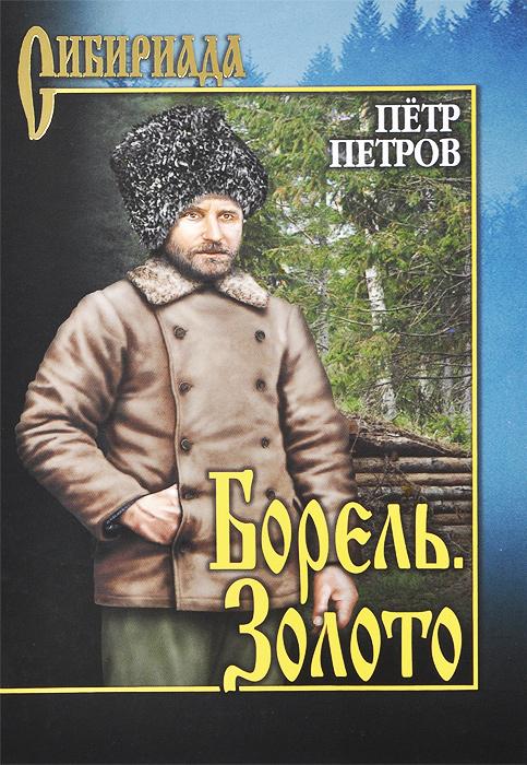 Петр Петров Борель. Золото петр кимович петров интеллектуальные пилюли
