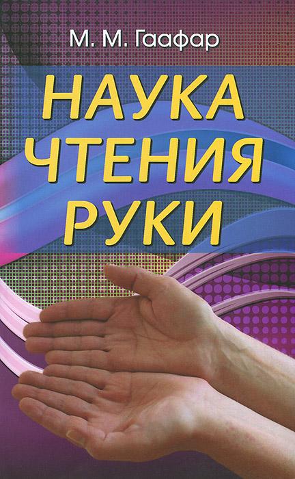 М. М. Гаафар Наука чтения руки жизнь как на ладони книга
