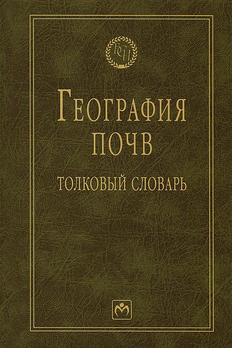 В. Д. Наумов География почв. Толковый словарь