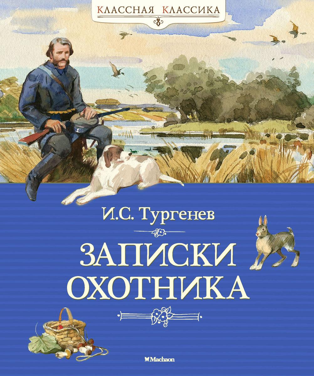 И. С. Тургенев Записки охотника