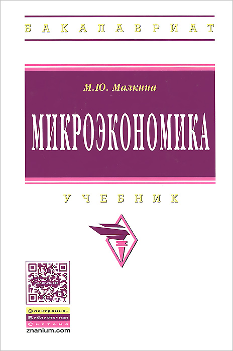 М. Ю. Малкина Микроэкономика. Учебник микроэкономика практический подход managerial economics учебник