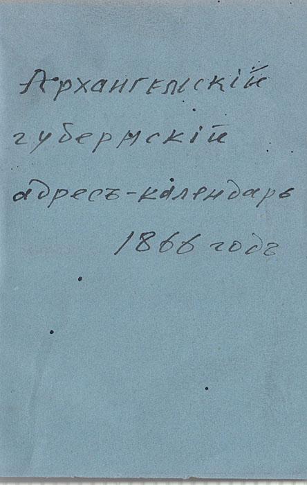 Губернский адрес-календарь лиц служащих в Архангельской губернии на 1866 год
