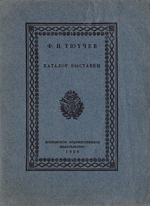 Ф.И. Тютчев. Каталог выставки каталог выставки эпохи западно европейской гравюры