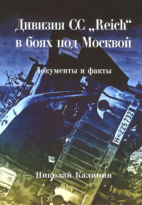 """Н. Б. Калинин Дивизия СС """"Reich"""" в боях под Москвой"""