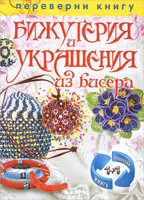 Сергей Кашин Игрушки из бисера. Бижутерия и украшения из бисера