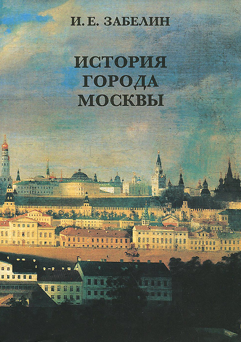 И. Е. Забелин История города Москвы