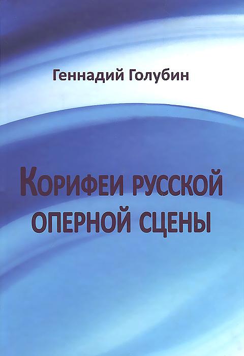 Корифеи русской оперной сцены. На волне радио-передач
