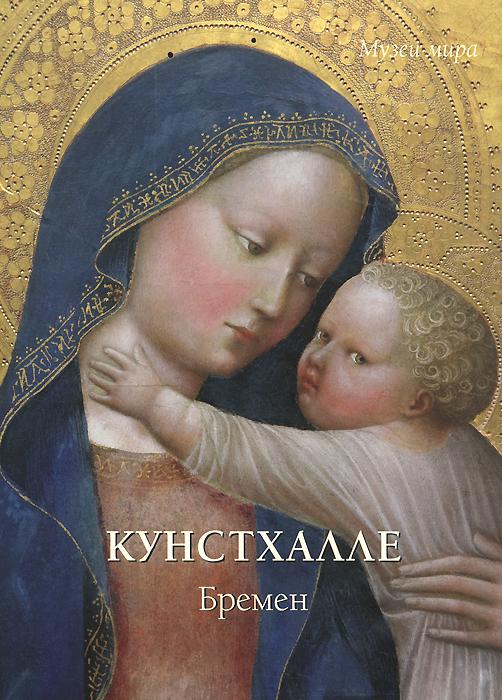 Елена Милюгина Кунстхалле. Бремен