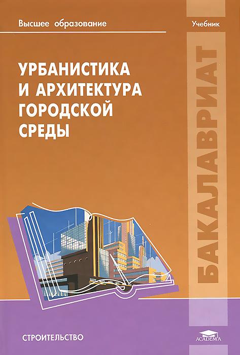 Урбанистика и архитектура городской среды. Учебник