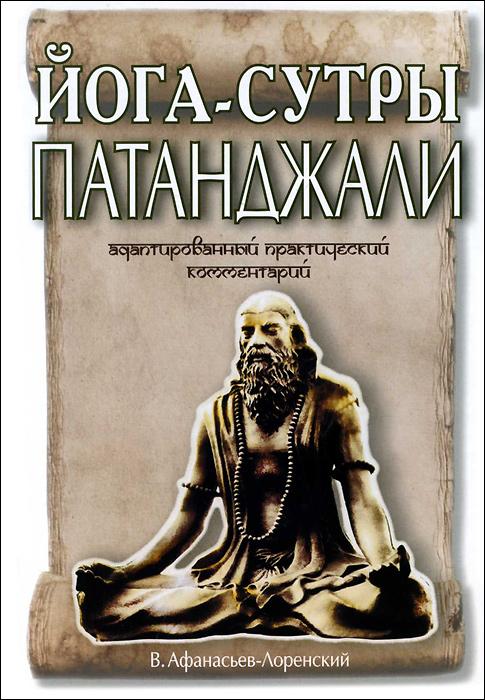 В. Афанасьев-Лоренский Йога-сутры Патанджали. Адаптированный практический комментарий
