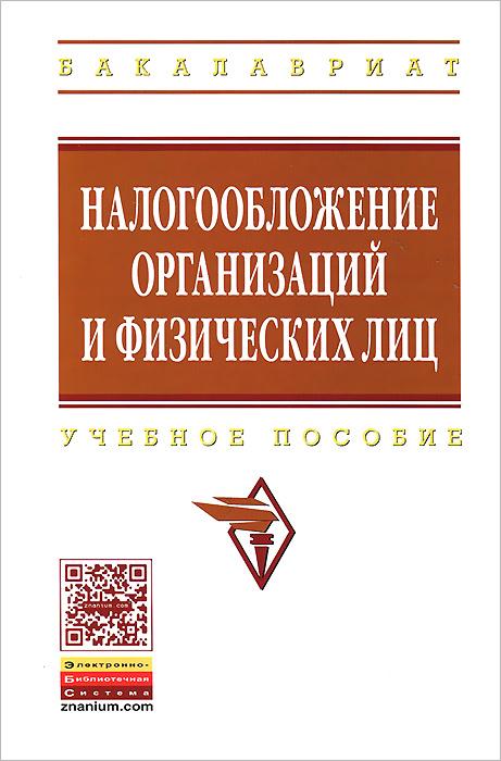 Zakazat.ru Налогообложение организаций и физических лиц. Учебное пособие