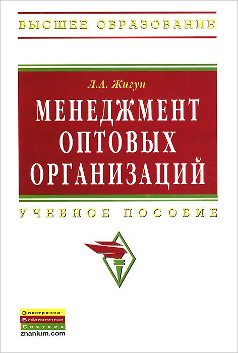 Менеджмент оптовых организаций. Учебное пособие
