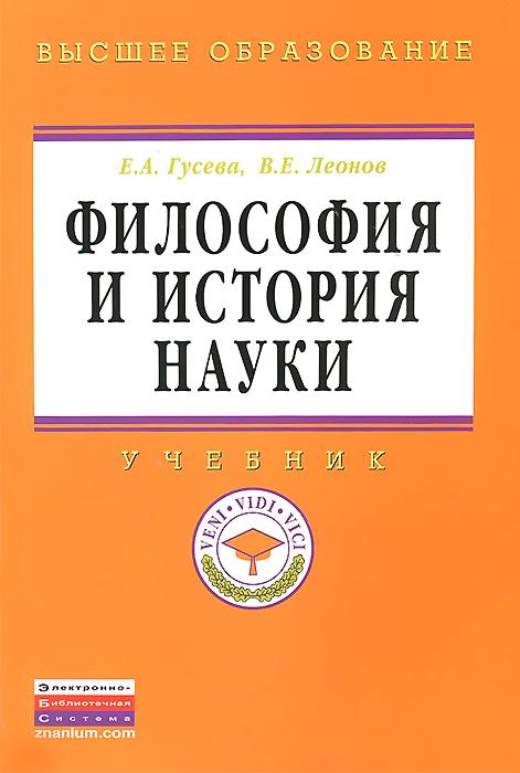 Е. А. Гусева, В. Е. Леонов Философия и история науки. Учебник е а гусева в е леонов философия и история науки учебник