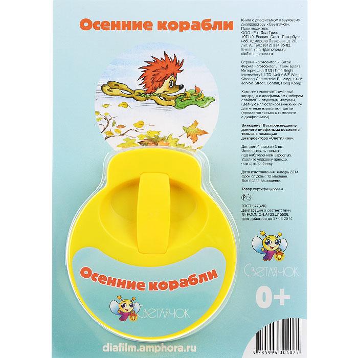 """Диафильм """"Осенние корабли"""", С.Козлов, Светлячок"""