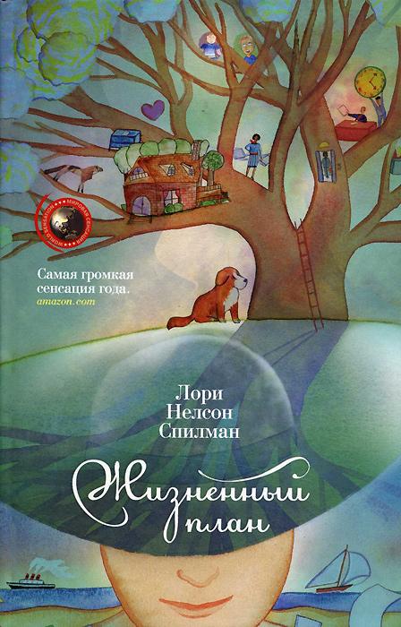 9785227052254 - Лори Нелсон Спилман: Жизненый план - Книга