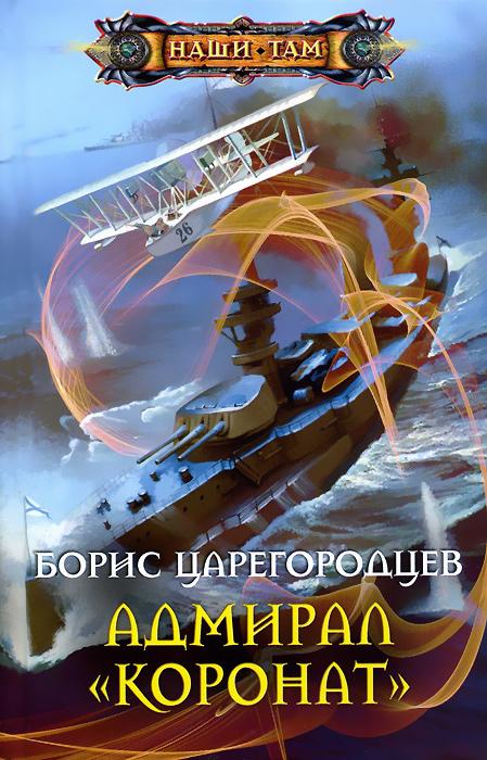 """9785227052513 - Борис Царегородцев: Адмирал """"Коронат"""" - Книга"""