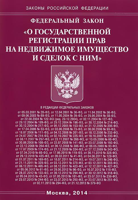 Федеральный закон О государственной регистрации прав на недвижимое имущество и сделок с ним о государственной регистрации недвижимости 218 фз