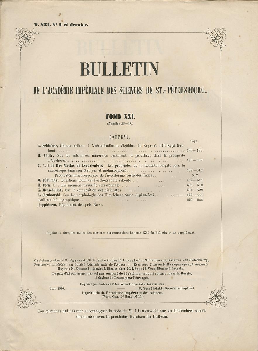 Bulletin de l'Academie Imperiale des Sciences de St.-Petersbourg. Tome XXI, №5, 1876 нижнее белье wallabies tome 2014