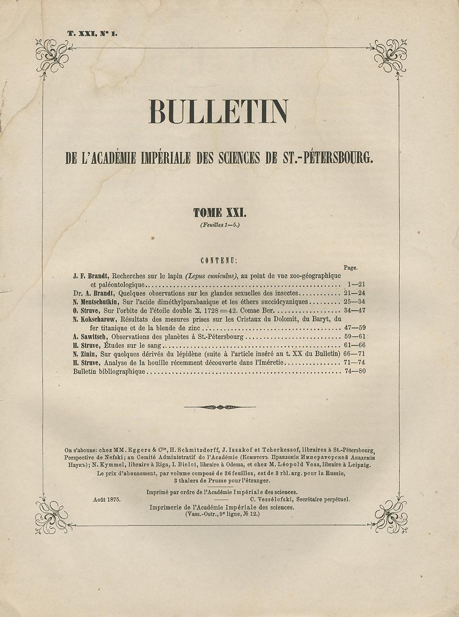 Bulletin de l'Academie Imperiale des Sciences de St.-Petersbourg. Tome XXI, №1, 1875 журналы заседаний совета санкт петербургской духовной академии за 1909 1910 учебный год