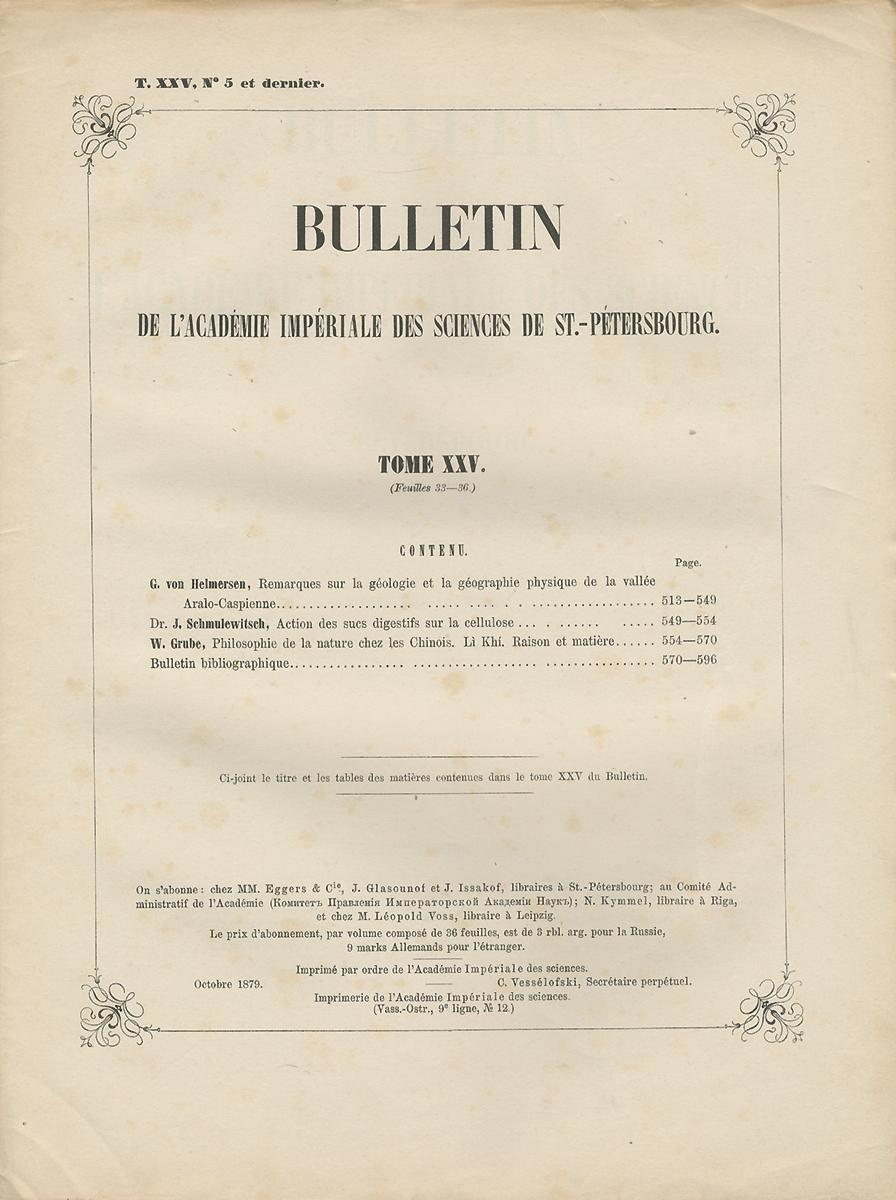 Bulletin de l'Academie Imperiale des Sciences de St.-Petersbourg. Tome XXV, №5, 1879 журналы заседаний совета санкт петербургской духовной академии за 1909 1910 учебный год