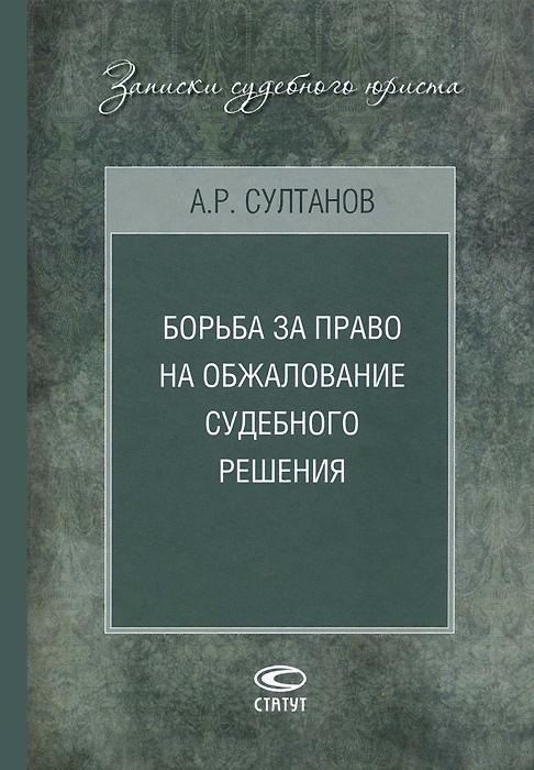 Борьба за право на обжалование судебного решения. А. Р. Султанов