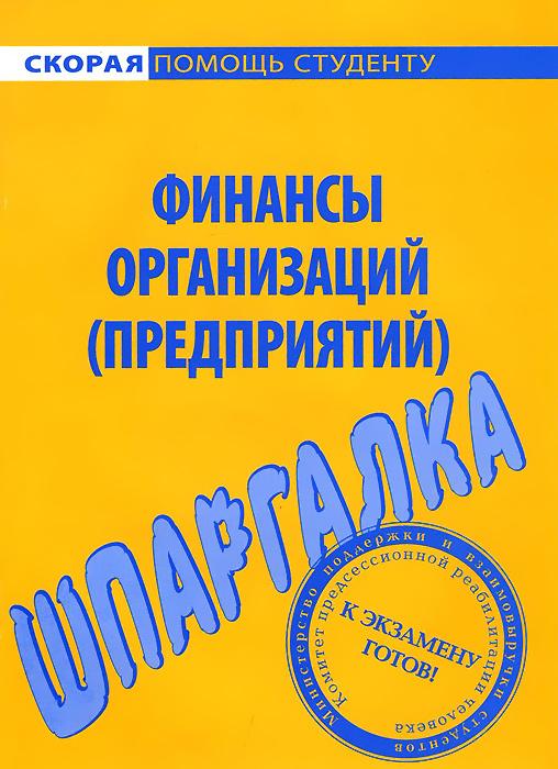 Финансы организаций (предприятий). Шпаргалка