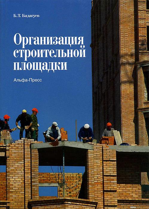 Б. Т. Бадагуев Организация строительной площадки