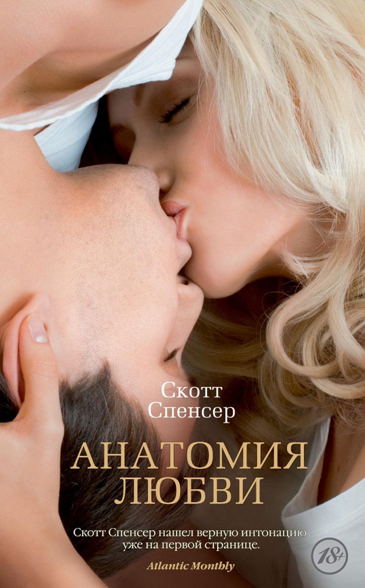 Скотт Спенсер Анатомия любви анатомия любви
