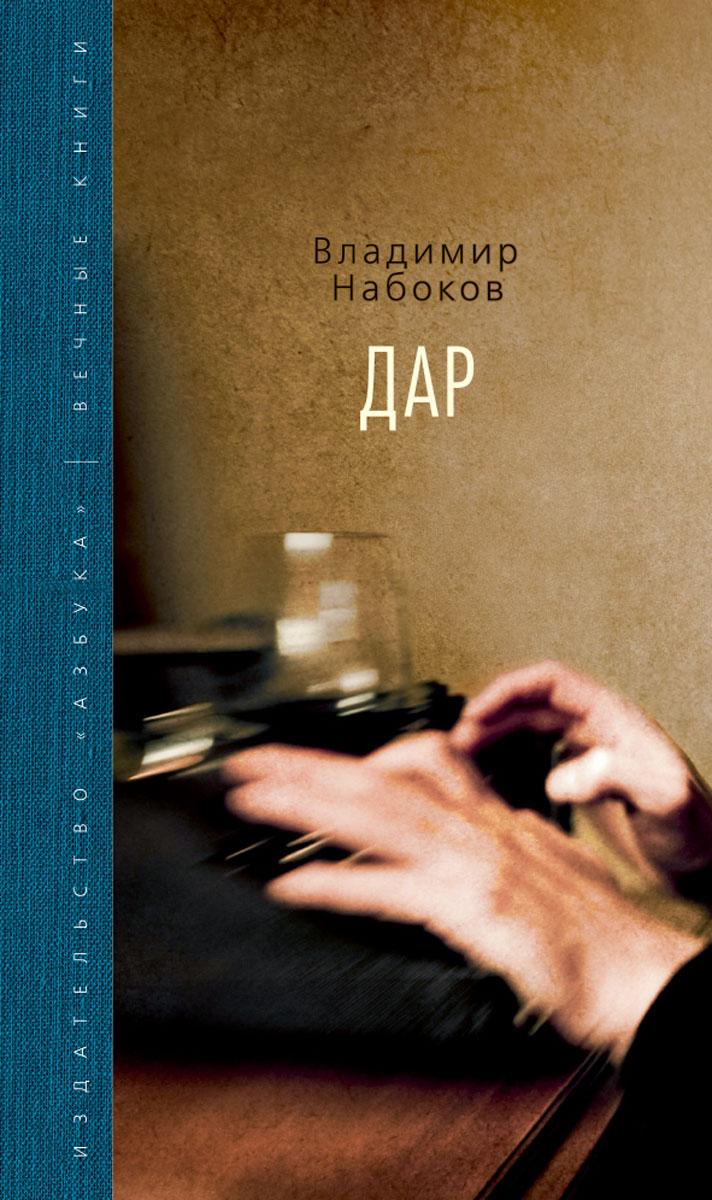 Владимир Набоков Дар дар женщиной быть