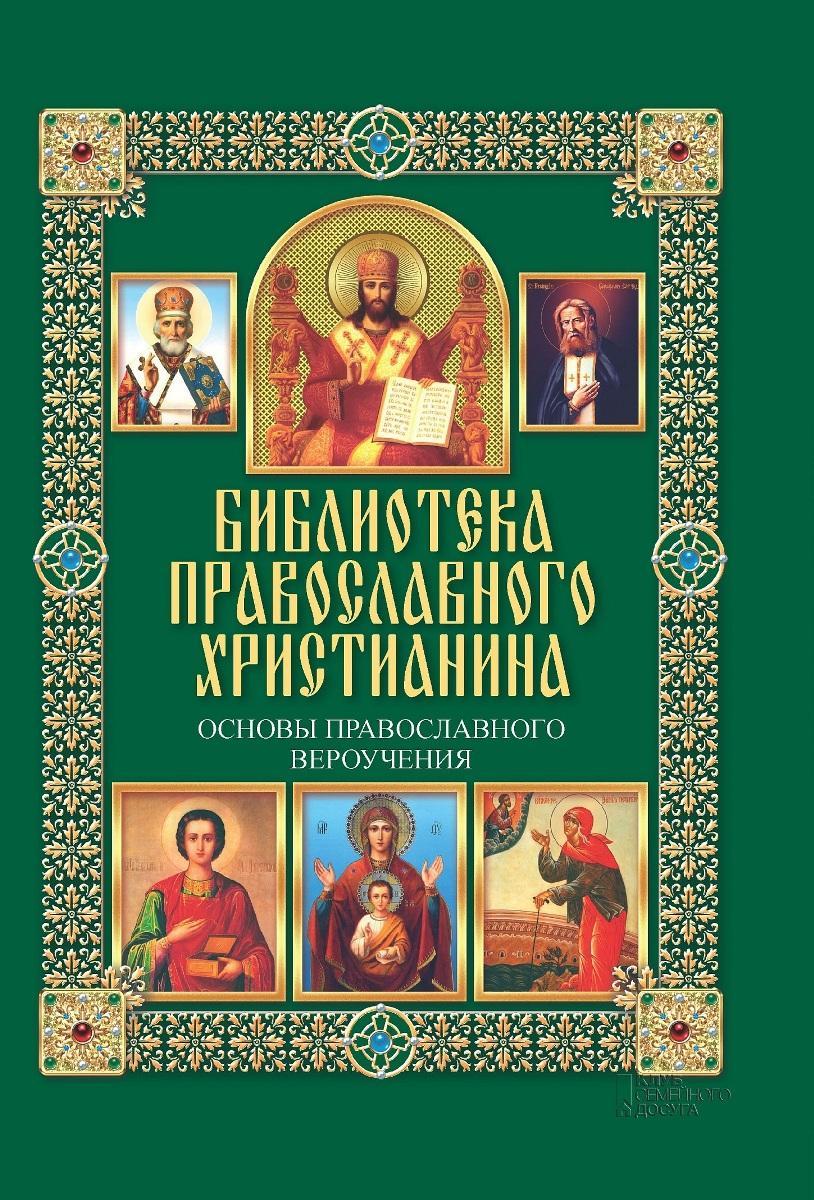 П. Е. Михалицын Основы православного вероучения михалицын п почитание пресвятой богородицы