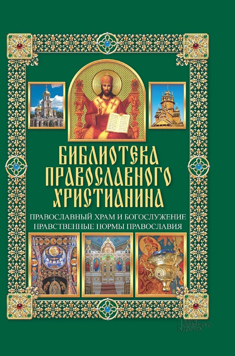 П. Е. Михалицын Православный храм и богослужение. Нравственные нормы православия