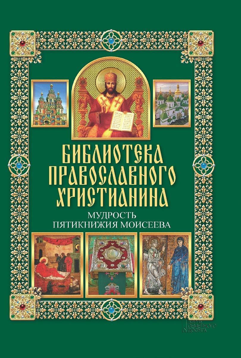 Мудрость Пятикнижия Моисеева. П. Е. Михалицын, В. В. Нестеренко