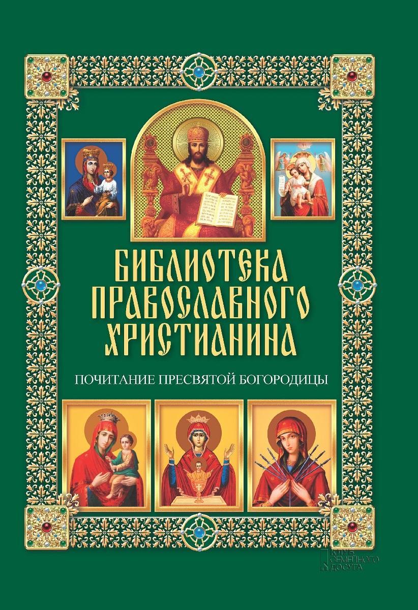П. Е. Михалицын Почитание Пресвятой Богородицы михалицын п почитание пресвятой богородицы