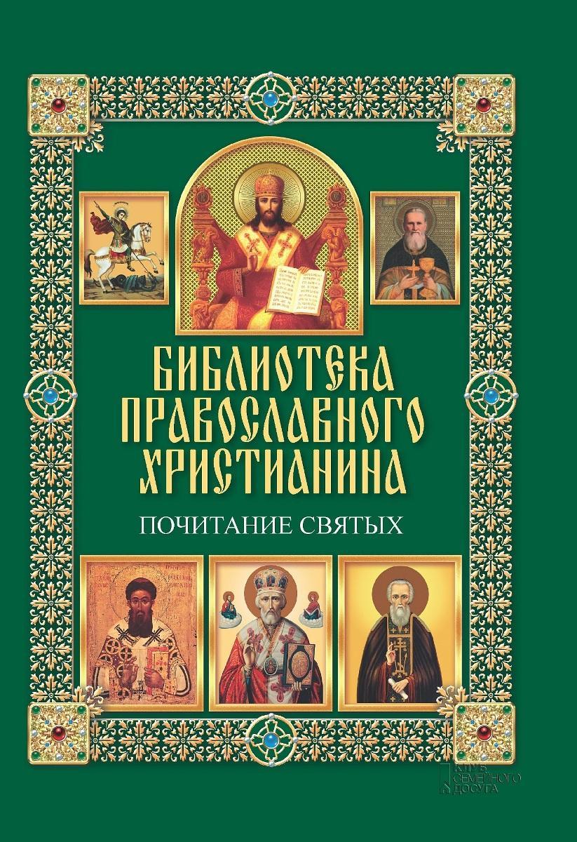 П. Е. Михалицын Почитание святых силденафил сз таб п пл об 100мг 10