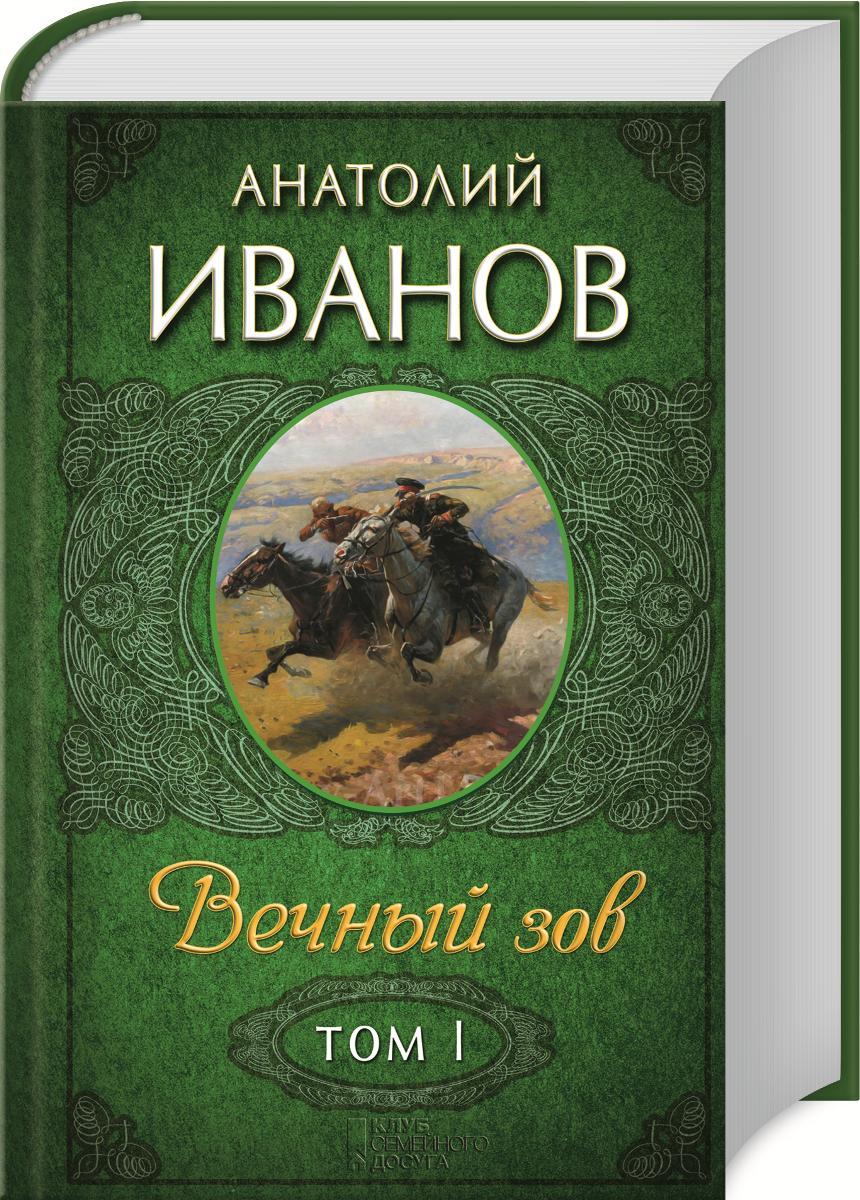 Вечный зов. В 2 томах. Том 1