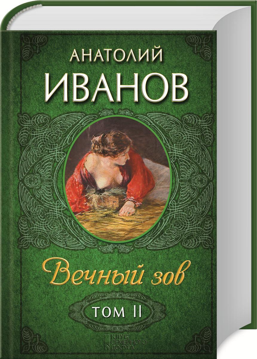 Вечный зов. В 2 томах. Том 2. Анатолий Иванов