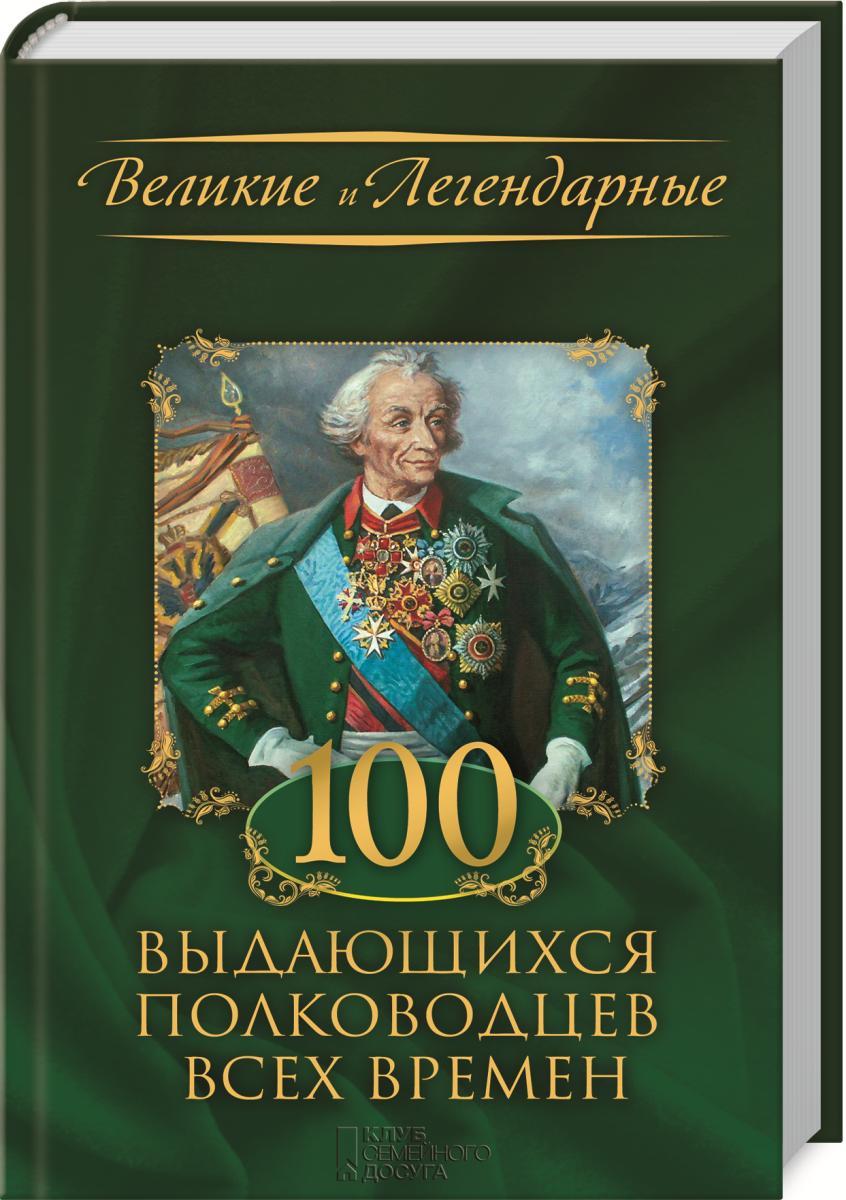 100 выдающихся полководцев всех времен робертс д георгий жуков маршал победы