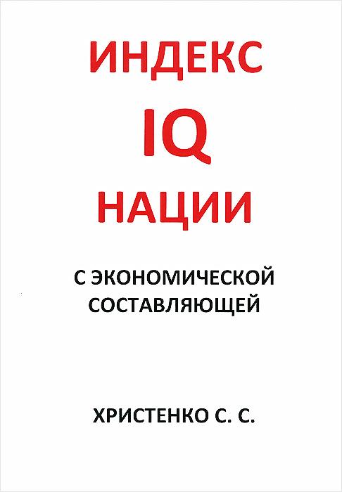 С. С. Христенко Индекс IQ нации с экономической составляющей
