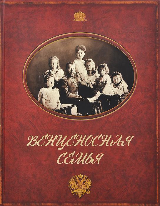 Венценосная семья. Г. Е. Малофеев
