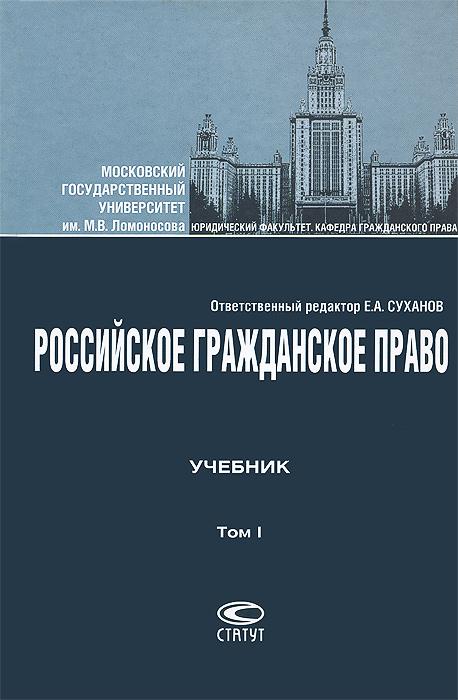 Российское гражданское право. Учебник. В 2 томах. Том 1 гражданский процесс учебник в 2 томах том 1