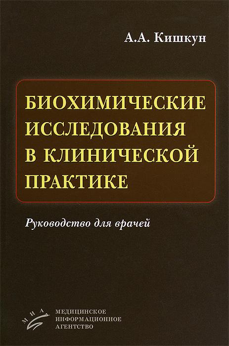 А А Кишкун Биохимические исследования в клинической практике Руководство для врачей