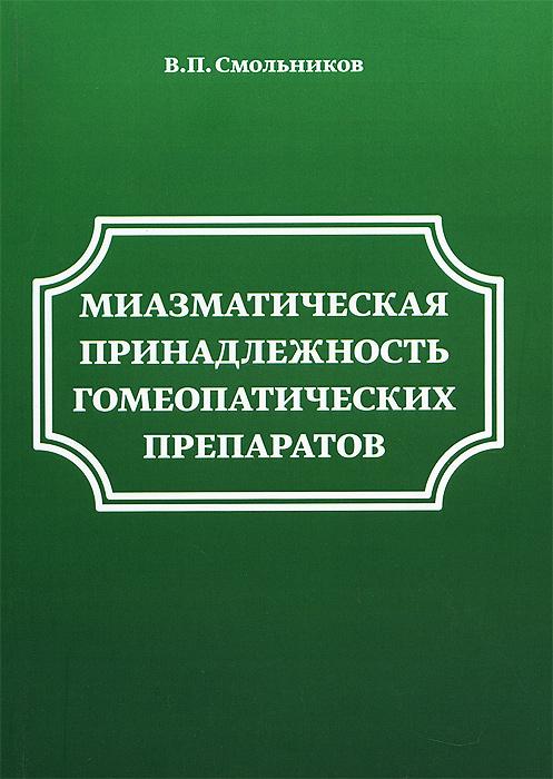 Zakazat.ru: Миазматическая принадлежность гомеопатических препаратов. В. П. Смольников