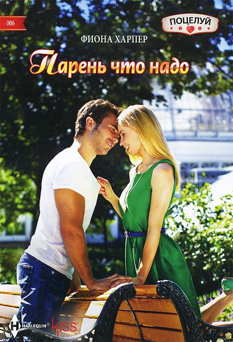 9785227052407 - Фиона Харпер: Парень что надо - Книга